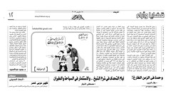 100-Ahram_Tamer-Youssef_Layout_17-3-2015 (Tamer Youssef) Tags: world california cinema israel graphic iraq cartoon creative egypt center exhibition event exposition cairo health egyptian caricature editorial theme environment illustrator executive eastern isis limousine cartoonist  ksa cartoonists  youssef  tamer caricaturist