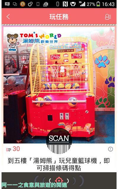 footpoint踩點趣app京華城逛街賺點數好康微風廣場image034