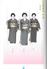 Azuma Odori 2007 009 (cdowney086) Tags: azumaodori shinbashi   geiko geisha   nanae kohiro tami