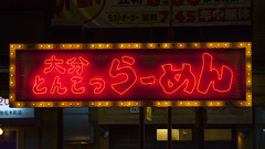 Neon sign of Tonkotsu Ramen in Isezakicho (DigiPub) Tags: ed neon ramen editorial yokohama onsale   gettyimages       543685975 m20150312 o20150321