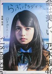 saito asukaの壁紙プレビュー