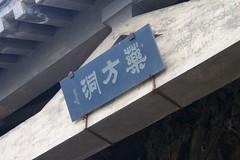 Prescription cave (藥方洞, yàofāng dòng) sign
