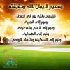 43 (ar.islamkingdom) Tags: الله ، مكان القلب الايمان مكتبة أسماء المؤمنين اسماء بالله، الحسنى، الكتب، اسماءالله