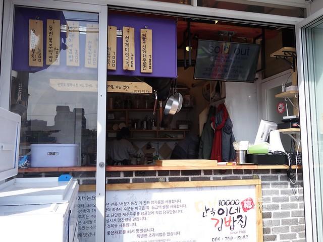 만복이네김밥집02