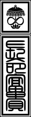 Longevity and Wealth Talisman (benebellwen) Tags: futalisman benebellwen taoism witchcraft sorcery sigils sigilcrafting spellcrafting