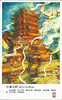 China, Wuhan武汉, 江城古韵 (lyzpostcard) Tags: china postcards wuhan douban directswap