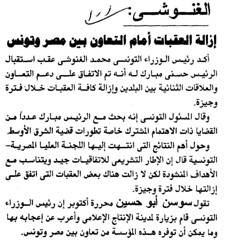الغنوشى ازالة العقابات امام التعاون بين مصر وتونس (أرشيف مركز معلومات الأمانة ) Tags: مصر مبارك بين التعاون حسنى 2kfzhni62ybzini02ykglsdyrdiz2ybzisdzhdio2kfysdmdic0g2kfzhniq 2lnyp9mi2yyg2kjzitmginmf7w الغنوشى وتونس