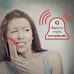 2015-0060 คลินิกทันตกรรมคอสเดนท์มีสัญญาณการเกิดอาการเสียวฟันมาฝากกันคะ
