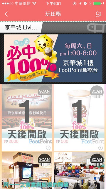 footpoint踩點趣app京華城逛街賺點數好康微風廣場image043