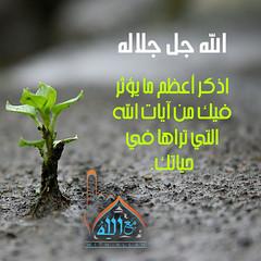 37 (ar.islamkingdom) Tags: الله ، مكان القلب الايمان مكتبة أسماء المؤمنين اسماء بالله، الحسنى، الكتب، اسماءالله