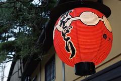 Miyako-odori Lantern, Gion (Tokyo Views) Tags: old japan town kyoto maiko geiko geisha gion higashiyama hanamachi geigi miyakoodori