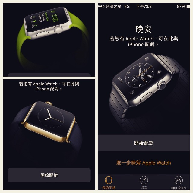 更新完iOS 8.2,就自己跑出Apple Watch的應用軟體,這算是置入性行銷嗎⁉️ #taichung #taiwan #iOS8.2 #update #置入性行銷 #AppleWatch