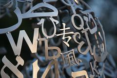 Numbers, Letters & Symbols_4134 (adp777) Tags: letters symbols juameplensa numberssymbolsletters wavesiii davidsoncollegesculpture
