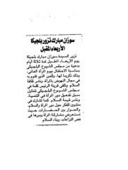 سوزان مبارك تزور بلجيكا الاربعاء المقبل (أرشيف مركز معلومات الأمانة ) Tags: مصر يوم خارجية مجلس مبارك الشيوخ زيارات المراة سوزان العالمى 2yxytdixic0g2lpziniy2kfzhidzhdio2kfysdmdic0g2llzitin2lhyp9iq iniu2kfysdis2yryqsatinmf2a البلجيكى