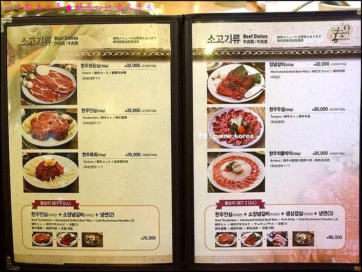 明洞鳳順烤肉 (11).JPG