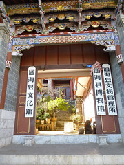 506 Thonghai (farfalleetrincee) Tags: china door travel tourism temple asia buddhism adventure guide yunnan  tonghai  xiushanmountain