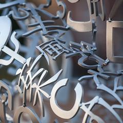 Numbers, Letters & Symbols_4104 (adp777) Tags: letters symbols juameplensa numberssymbolsletters wavesiii davidsoncollegesculpture