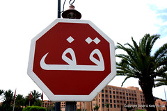 Hammer Time! (Dave G Kelly) Tags: funny morocco stop marrakesh trafficsign mchammer hammertime