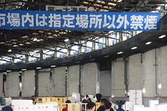 IMG_5909 (tsaaby) Tags: japan fishmarket fisk fiskemarked tmfstudietur