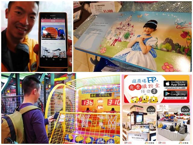 footpoint踩點趣app京華城逛街賺點數好康微風廣場page