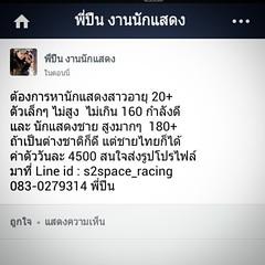 ต้องการหานักแสดงสาวอายุ 20+  ตัวเล็กๆ ไม่สูง  ไม่เกิน 160 กำลังดี  และ นักแสดงชาย สูงมากๆ  180+ ถ้าเป็นต่างชาติก็ดี แต่ชายไทยก็ได้   ค่าตัววันละ 4500 สนใจส่งรูปโปรไฟล์ มาที่ Line id : s2space_racing 083-0279314 พี่ปืน ่