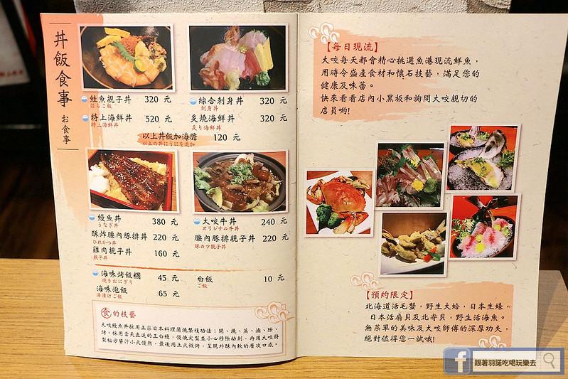 大咬和食商社六張犁通化日本料理023