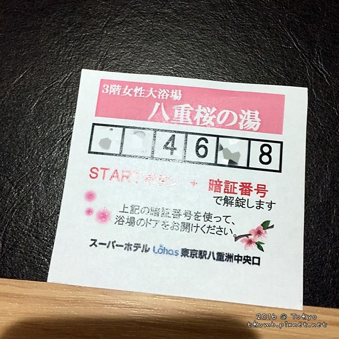 2016東京住宿 (13).JPG