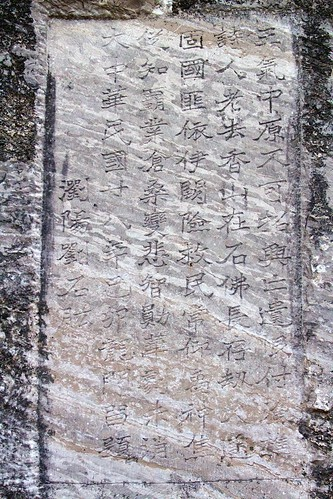 Calligraphy near the Prescription cave (藥方洞, yàofāng dòng)