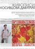 KOSIVTSOV DMITRY