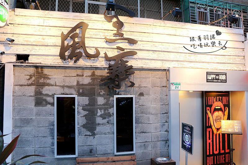 東區餐酒館 黑風寨 BlackWind Castle03