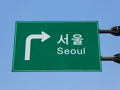 Panneau routier coren - Korean Road Sign, Seoul (blafond) Tags: motorway autobahn korea autopista seoul freeway roadsigns autoroute southkorea autostrade autosnelweg coredusud panneauxroutiers koreanroadsigns panneauxroutierscorens