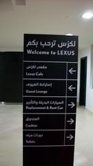 LEXUS CENTER RIYADH 2016 (SAUD AL - OLAYAN) Tags: center riyadh lexus 2016