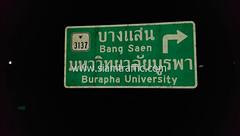ป้าย OVERHEAD บอกทางไปมหาวิทยาลัยบูรพา HIGH INTENSITY GRADE