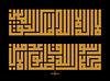 Lailaha--  Mubeen (Jamal Muhsin) Tags: square golden block allah quranic kufi ayat kalma mubeen