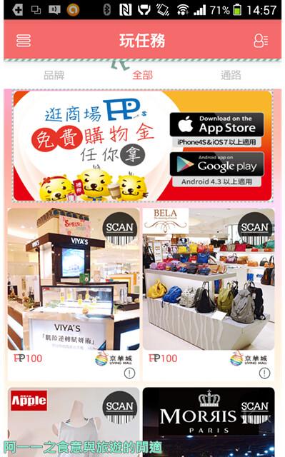 footpoint踩點趣app京華城逛街賺點數好康微風廣場image009