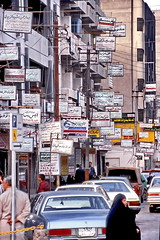 Baghdad 1990 Business Center (gerard eder) Tags: world street travel signs schilder asia outdoor iraq middleeast streetlife business viajes baghdad gebude reise huser advertisings beforewar busiinesscenter