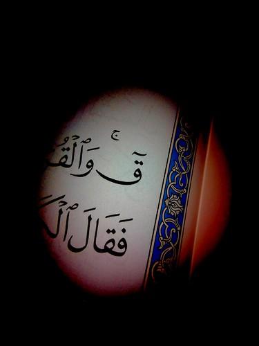 ق / Qaf الحروف المقطعة في القرآن الكريم