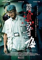 ภาพยนต์แนว อาชญากรรม เรื่อง Port of Call ฆาตกรรมจำยอม (2015)