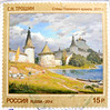 beautiful stamp Russia марки Россия 15 P. (Pskower Kreml; Pskov Krom with Trinity Cathedral; painting by Sergej Troschin; Псковский Кремль, Cremlino di Pskov, Κρομ του Πσκοβ) timbre Russie mapka selo Rusia sellos francobollo yóupiào Éluósī  邮票 俄国 марка 15 (stampolina, thx for sending stamps! :)) Tags: postes russia stamps porto russian postage franco selo sellos russland briefmarken markas pulu 邮票 francobollo selos timbres frimærker timbreposte francobolli bollo pullar timbresposte 우표 znaczki frimaerke timbru почтоваямарка γραμματόσημα postapulu yóupiào ค่าไปรษณีย์ bélyegek postaücreti