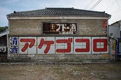 signs on masonry wall (kasa51) Tags: building sign japan typography stonewall izu liquorstore katakana shimoda  masonrywall