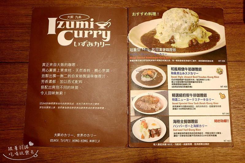 京站台北車站美食咖哩Izumi Curry10