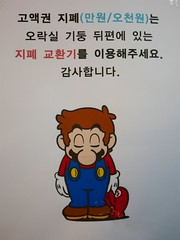 Sad Mario (Travis Estell) Tags: arcade mario korea seoul southkorea jongno republicofkorea videoarcade hyoja retroarcade jongnogu mariomario hyojadong    cheongunhyoja cheongunhyojadong seochonvillage   okingamestation