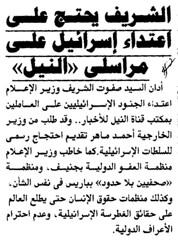 الشريف يحتج على اعتداء اسرائيل على مراسلى النيل (أرشيف مركز معلومات الأمانة ) Tags: قناة النيل اسرائيل الشريف صفوت 2lxzgdmi2kog2kfzhni02lhzitmbic0g2kfys9ix2kfyptmk2yqglsdzhdix 2kfys9me2ykg2ylzhtin2kkg2a مراسلى