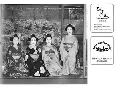 Kyo Odori 2016 045 (cdowney086) Tags: maiko miyagawacho fukuno   kyoodori wakayagi koyoshi kanayuki  toshisumi