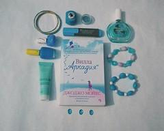 #blue #beaty #summer #book #accessories (anastasiasea) Tags: blue summer book beaty accessories