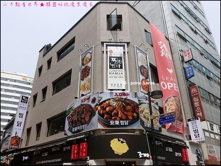 明洞看上的男子安東燉雞 (1).JPG