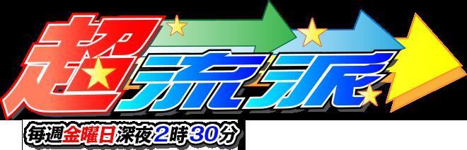 2016.08.19 全場(超流派).logo