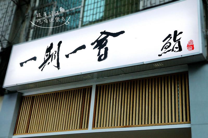 一期一會鮨日本料理002