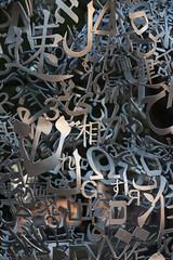 Numbers, Letters & Symbols_4112 (adp777) Tags: letters symbols juameplensa numberssymbolsletters wavesiii davidsoncollegesculpture