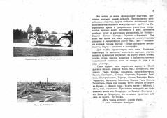 1914.  ..      __06 (foot-passenger) Tags:  1914 russobalt    russian russiancar oldbook russianstatelibrary rsl